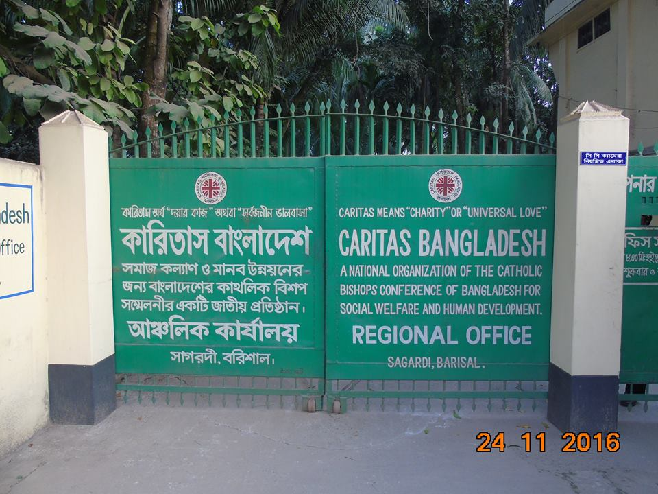 barisal-office-gate